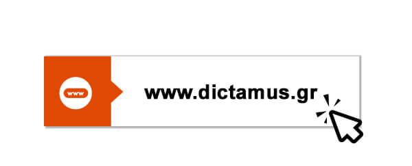 Dictamus.gr